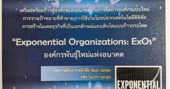 Exponsential Organizations: ExOs